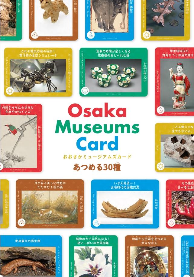 OsakaMuseumsCard