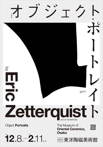 Eric_B2_poster