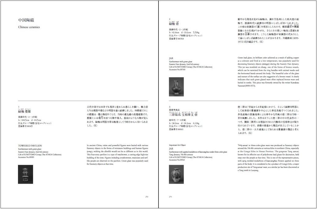 コレクション選_作品解説(中国陶磁)