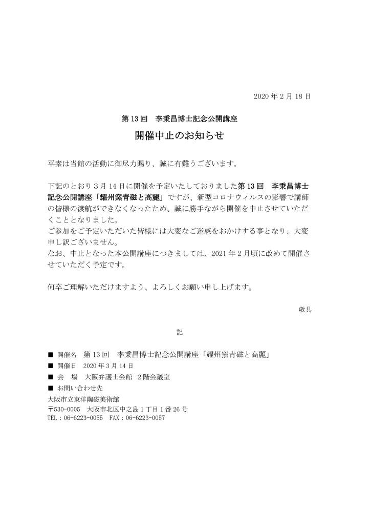 ホームページ等ネット用○公開講座の中止