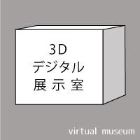 HPバナー用(デジタル展示室)
