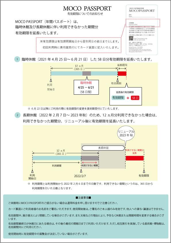 (ご案内)利用期間延長について0619