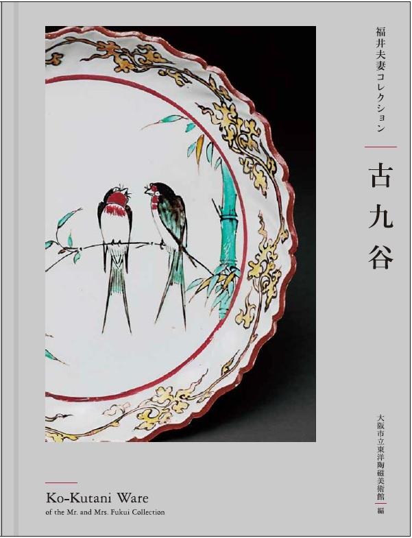 図録表紙(古九谷)